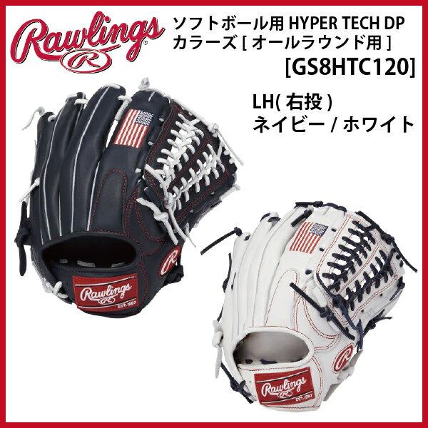 【ローリングス】ソフトボール用 HYPERTECH DP カラーズ オールラウンド用 [GS8HTC120]