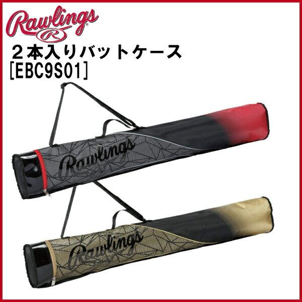 【ローリングス】2本入バットケース [EBC9S01]