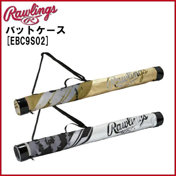 【ローリングス】バットケース [EBC9S02]