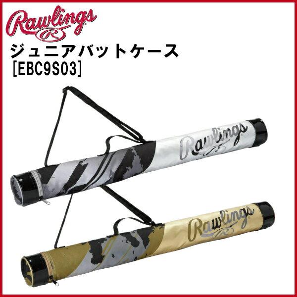 【ローリングス】ジュニアバットケース [EBC9S03]