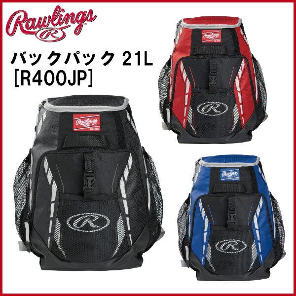 【ローリングス】バックパック 21L [R400JP]
