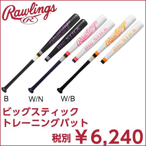 【ローリングス】ビッグスティックトレーニングバット BHW6FTB