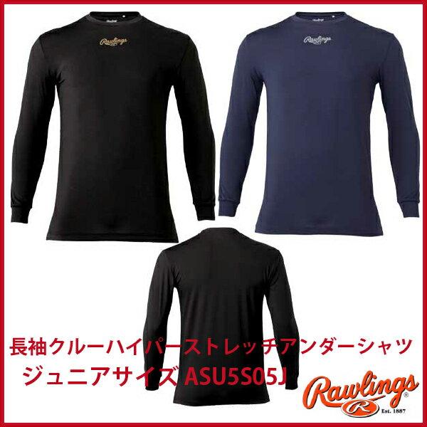 【ローリングス】長袖クルーハイパーストレッチアンダーシャツ ASU5S05J