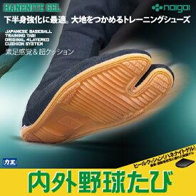 【野球足袋】ナイガイ野球たび<野球用品/シューズ>