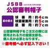 JSBB 所有網八方來客 — — 一種大小類型 (裁判員) < 棒球設備 / 裁判設備 >