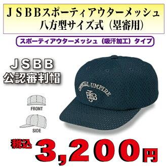 JSBB sportiauter 網八方來客 — — 一種大小類型 (裁判員) < 棒球設備 / 裁判設備 >