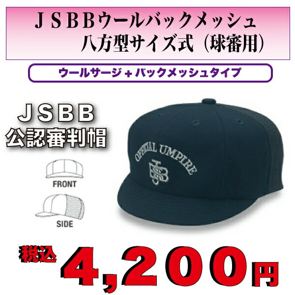 【JSBB公認審判帽子】JSBBウールバックメッシュ八方型サイズ式(球審用)<野球用品/審判用品>