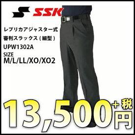 SSK エスエスケイ レプリカアジャスター審判スラックス(細型) UPW1302A
