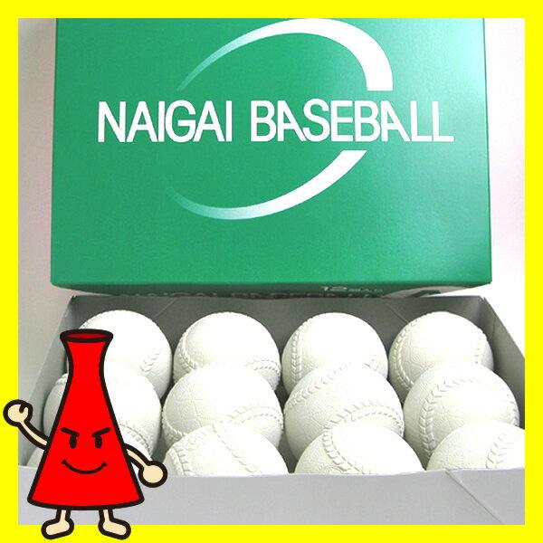 【数量限定特価!】ナイガイ 軟式野球ボール A号 公認 試合球12球(1ダース)【あす楽】
