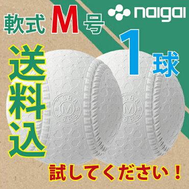 【御予約受付中】ナイガイ軟式野球ボールM号一般・中学生向け1球
