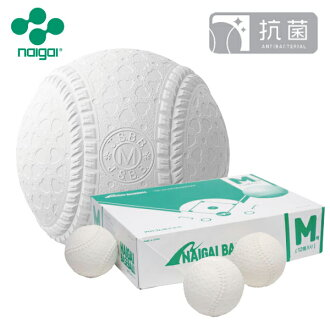 One dozen products for Naigai rubber-ball baseball ball M public, junior high students (12 pitches) rubber-ball ball official recognition ball M ball