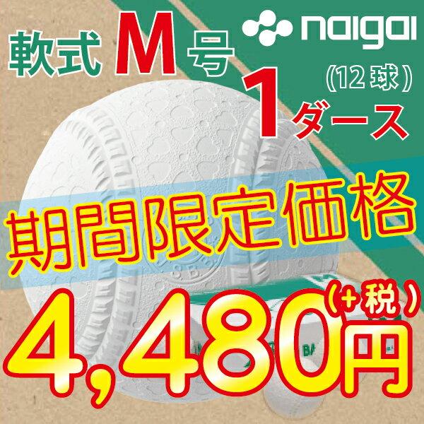 【期間限定価格】【あす楽対応】ナイガイ 軟式野球ボール M号 一般・中学生向け 1ダース(12球) 軟式ボール 公認球