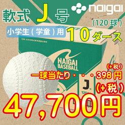 ナイガイ軟式野球ボールJ号学童向け10ダース(120球)