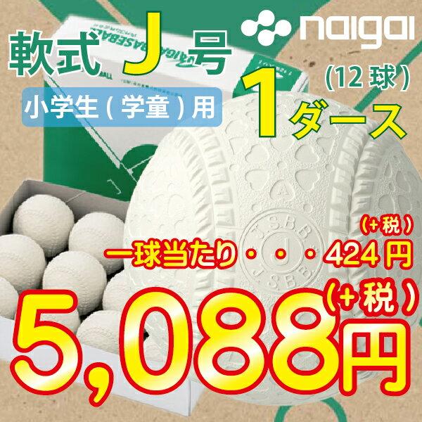ナイガイ 軟式野球ボール J号 学童向け 1ダース(12球)【送料無料】