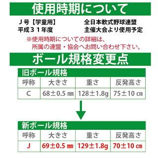 ナイガイ軟式野球ボールJ号学童向け1ダース(12球)