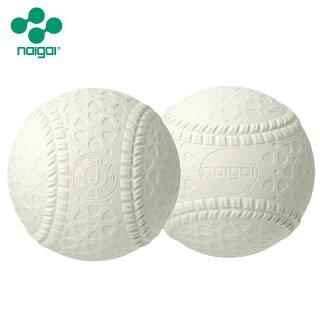 ナイガイ軟式野球ボールJ号学童向け2球セット【送料無料】