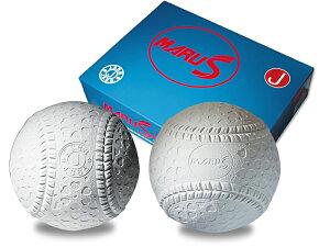 ダイワマルエス 軟式野球ボール 公認J号 小学生向け 1ダース(12球)