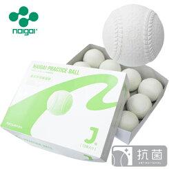 ナイガイ軟式野球ボールJ号学童向け1ダース(12球)練習球
