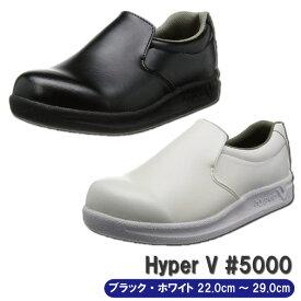 厨房用シューズ Hyper V #5000