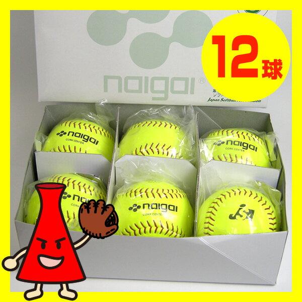 ソフトボール 革ソフトボール 3号球 検定球 ナイガイ 12球(1ダース)