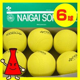 ソフトボール ボール(イエロー)2号球 検定球 ナイガイ 6球