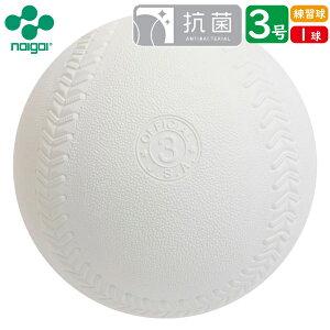 【練習球】検定落ちソフトボール 3号球  ナイガイソフトボール (1球)