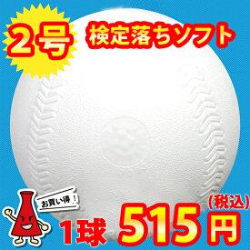 【練習球】検定落ちソフトボール 2号球  ナイガイソフトボール (1球)