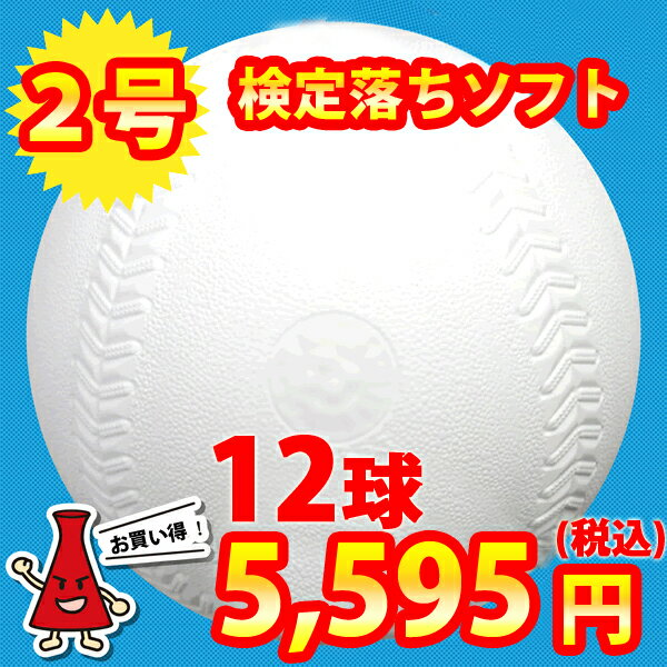 【練習球】検定落ちソフトボール 2号球  ナイガイソフトボール 1ダース(12球)