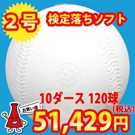 【練習球】検定落ちソフトボール 2号球 ナイガイソフトボール 10ダース(120球)