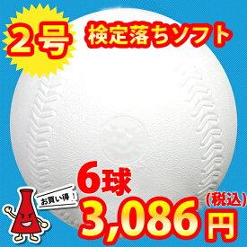 【練習球】検定落ちソフトボール 2号球  ナイガイソフトボール (6球)