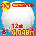【練習球】検定落ちソフトボール 3号球  ナイガイソフトボール 1ダース(12球)