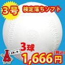 【練習球】検定落ちソフトボール 3号球  ナイガイソフトボール (3球)