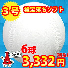 【練習球】検定落ちソフトボール 3号球  ナイガイソフトボール (6球)