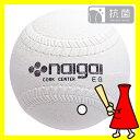 ソフトボール ボール 3号球 検定球 ナイガイ 1球