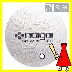 ソフトボール ボール 1号球 検定球 ナイガイ 1球