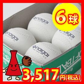ソフトボール ボール 1号球 検定球 ナイガイ6球(半ダース)