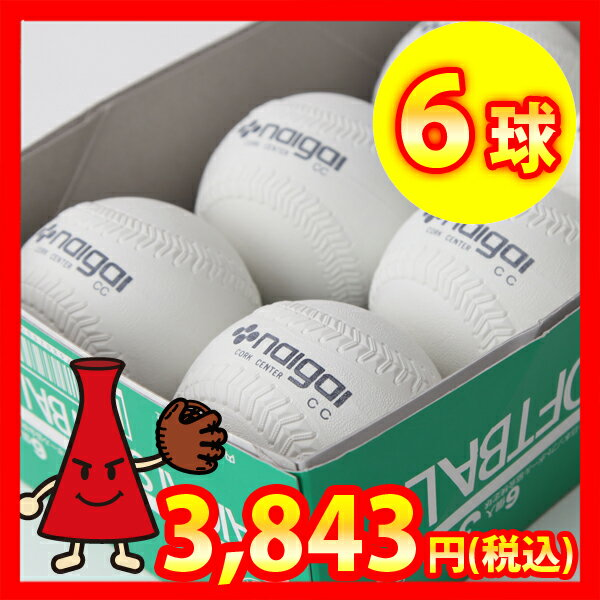 ソフトボール ボール 2号球 検定球 ナイガイ6球(半ダース)
