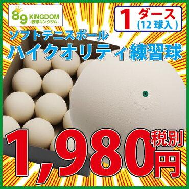 ハイクオリティ軟式テニスボール練習球12個(1ダース)【ソフトテニスボール】