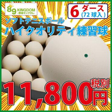 ハイクオリティ軟式テニスボール練習球72個(6ダース)【ソフトテニスボール】
