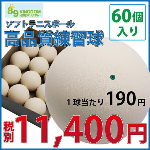 野球キングダムオリジナルソフトテニス練習球 60個(5ダース)【ソフトテニスボール】