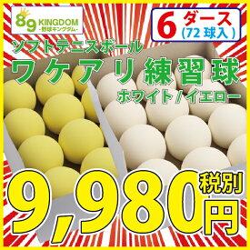ワケアリソフトテニス練習球 72個(6ダース)ホワイト/イエロー