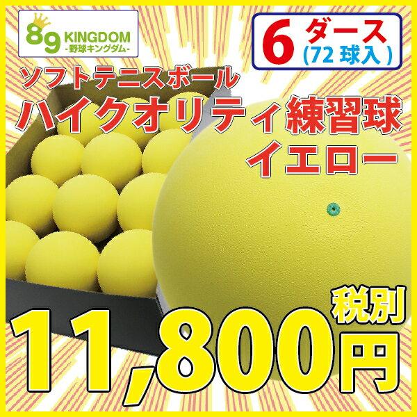 ハイクオリティ軟式テニスボール練習球 イエロー 72個(6ダース)【ソフトテニスボール】