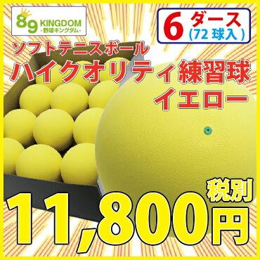 野球キングダムオリジナルソフトテニス練習球イエロー72個(6ダース)【ソフトテニスボール】