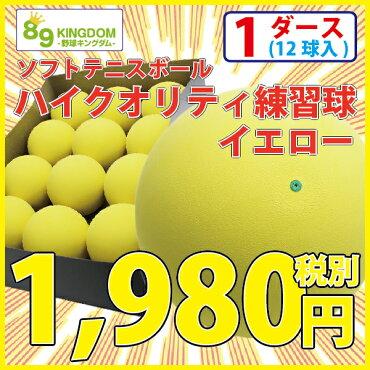野球キングダムオリジナルソフトテニス練習球イエロー12個(1ダース)【ソフトテニスボール】