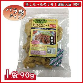 大豆まるごとミート バラ肉タイプ 1袋