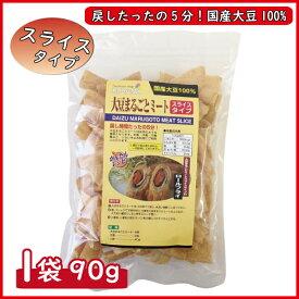 【楽天スーパーSALE】大豆まるごとミート スライスタイプ 1袋