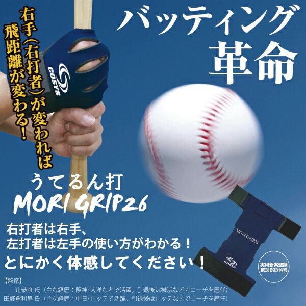 バッティング革命『うてるん打』MORI GRIP 26(バッティング手袋)