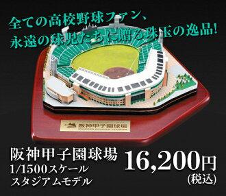 阪神甲子園體育場 1 / 1500年規模模型。