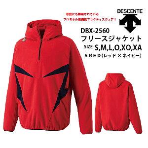 DESCENTE デサント フリースジャケット DBX-2560(SRED)