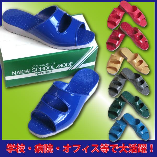 学園サンダル ナイガイ スクールモード 上履き/うわばき/上靴/うわぐつ/スリッパ/学校/オフィス